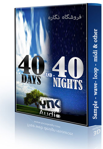 40_Days_and_40_Nights